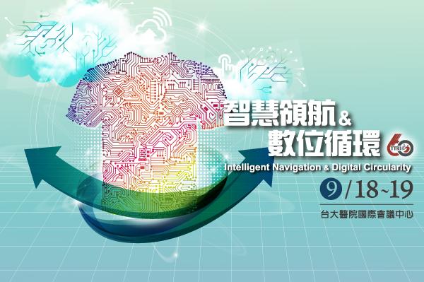 CeNTI-CeNTI destaca importância da Nanotecnologia e dos Materiais Inteligentes em Taiwan